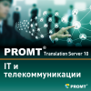 PROMT Translation Server 10 Словари